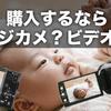 【ビデオ?デジカメ?】出産準備に購入おすすめなカメラは?