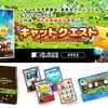 Switch『キャットクエスト』のパッケージ版がB-SIDE GAMESで予約スタート!