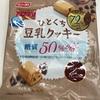 【番外編】ひとくち豆乳クッキー