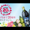 ノニジュースのモリンダ・ジャパンは20周年を迎えました。
