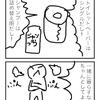 【4コマ】共存