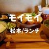 【松本ランチ】可愛い一軒家カフェ「モイモイ」メンチカツの日替わりだったぞ
