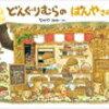 絵本「どんぐりむらシリーズ」6冊から色々なお仕事を知る!