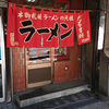 だるま軒 / 札幌市中央区南3条東1丁目 新二条市場内