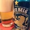 サッポロ「ホワイトベルグ」は本格的なベルギービールの味!