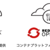 Red Hat Summit 2020セッション Red Hat OpenStack Platform 16 紹介 (4)