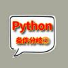 Pythonプログラミング楽しく学ぶ実践記:中級編2日目