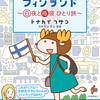 「はじめてフィンランド」が全国学校図書館協議会選定図書に選ばれました!