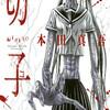 漫画【切子】ネタバレ無料 ちょいグロ漫画