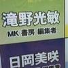 月9ドラマ「貴族探偵」登場人物が駅名!JR西日本加古川線・阪急能勢電鉄!遊び心がいっぱいのミステリー!