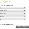 【Linux】CentOS 7でGTX970を使う