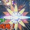 【KH3】グミシップ!ボス攻略!#11