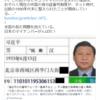 超監視国家 中国のセキュリティホール vs 中国版アノニマス 2021.7.21