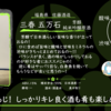 【火曜日の辛口一杯】三春 芳醇五万石 純米吟醸原酒【FUKA🍶YO-I】
