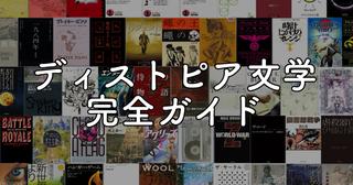 ディストピア小説完全ガイド全53冊ー今だからこそ読みたい古典から新作まで