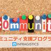 2019年コミュニティ支援プログラムのご案内
