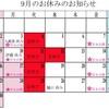 ◆9月&10月前半のお休みのお知らせ◆