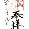 日秀将門神社(千葉県我孫子市)の御朱印