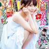 HKT48・宮脇咲良、美しすぎる白ワンピース&チャイナドレス 美デコルテも披露