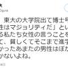 小倉秀夫弁護士発言:だいたい、東大の大学院出て博士号取った女性に「男性はマジョリティだ」といわれて、弱者である私たち女性の言うことを聞けと言われたって、・・・