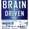 超おすすめ!BRAIN DRIVEN