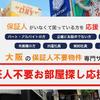 大阪で保証会社の審査が甘くて家賃滞納が増加している