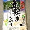美味しそうなお米~ふるさと納税の特産品が届きました。
