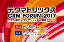 CRM Forum 2017 レポート -デジタル時代へ、コンタクトセンターの挑戦-