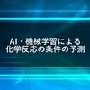AI・機械学習による化学反応の条件の予測