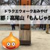 ドラクエおみやげ東京都:高尾山「もんじゃ焼き」