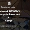 【レビュー】ソロ向けのカンガルースタイルのインナーテント | テンマクデザイン モノポールインナーテント