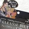 6日で1.5kg減!ダレノガレ明美プロデュースの「クレンズダイエット」を飲んでみました