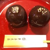 京都 亀屋良長『鳥羽玉(うばたま)』。たまに食べたいちょっと贅沢なあんこ玉。