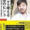 松嶋啓介 さん著書の「「食」から考える発想のヒント」