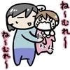【生後10ヶ月】ネントレ・夜間断乳レポ  2日目【添い乳なしでスッと寝た!】