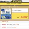 16,000円! 初年度無料のMIカードの入会キャンペーン!