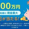 SBI証券「はじめよう投信積立キャンペーン!」