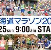 9年連続、9回目の出場へ!「北海道マラソン2019」エントリーだん