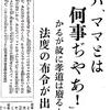 日本語進化論①