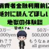 【借りる前に見ろ】学生時代、簡単にお金を借りられる消費者金融で100万円を借りた流れとその後の地獄の話