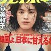 プレイボーイにNGT48中村歩加のグラビア掲載 もし事件が無ければ…