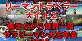 【開催まであと3日!】11/15(木)は、リーマントラベラーナイト2!2018年を旅で振り返ります!