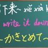 一日ワンフレーズでトリリンガルに/practice1 phrase per day to become a trilingual/每日一句 练就三语名人(29)