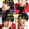 CHEER Vol.9【表紙:佐藤勝利 藤井流星 岸優太 浮所飛貴】