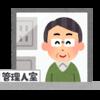 自主管理アパートの更新手続き(7)