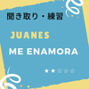 聞き取り・穴埋め問題 Me Enamora/Juanes
