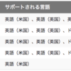 MagicCube テレビとAlexa
