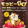 ★渋谷・原宿にモッピー現わる!!!★1,000ptゲットしよう。