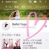YouTube 7万人突破しました!Ballet Yoga チャンネル