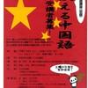 中国語講座(初級) 使える中国語 【受講者募集!】